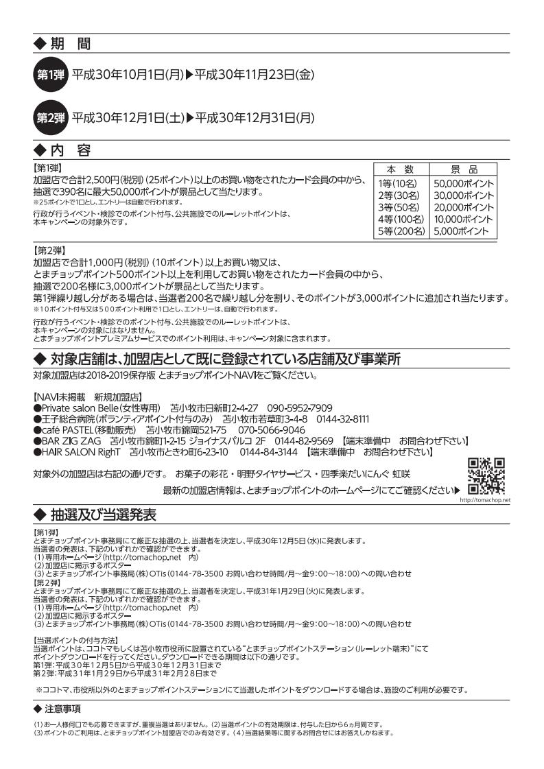 とまチョップポイント宝くじキャンペーン詳細