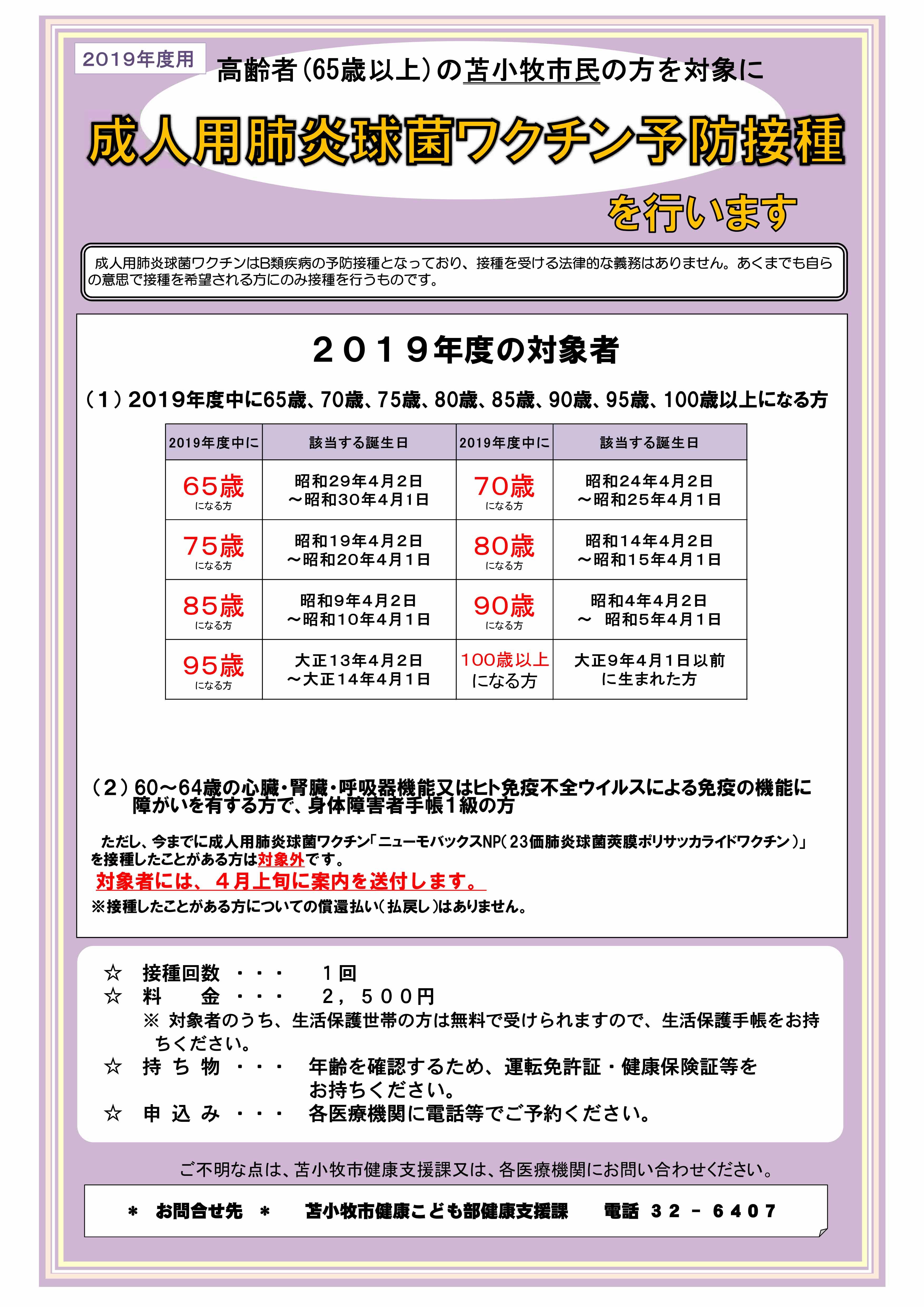 10 2019年度成人用肺炎球菌ワクチンポスター
